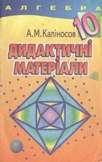 Kapinosov_Algebra_Didaktich_mater_10