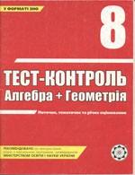 Kaplun_Test-Kontrol_Algebra+Geometriya_8