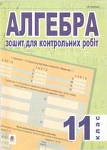 Klochko_Algebra_zoshit_dlya_KR_11