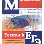 Клово А. Г. Математика. Тесты к ЕГЭ 2012
