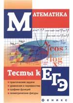 KlovoMatematika. Testy k EGJe (2012)