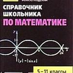 Маслова Т. Н. Справочник школьника по математике. 5—11 классы