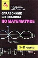 Maslova_sprav_shkolnika_po_matem