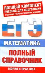 Mordkovich, Glizburg, Lavrent'eva_Matematika_Polnyj spravochnik_2010