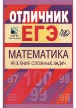Panferov Otlichnik EGJe. Matematika. Reshenie slozhnyh zadach (2012)