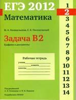 Posicel'skaja_EGJe 2012. Matematika. Zadacha B2. Rabochaja tetrad'_2012