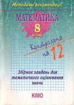 Prokopenko_Matematika_8_KR_na 12