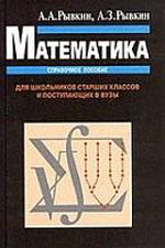 Rivkin_matematika_sprav_posobie