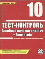 Roganin_Test-Kontrol_algebra+Geometriya_10