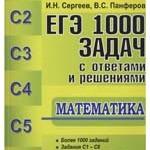 Сергеев И.С. ЕГЭ: 1000 задач с ответами и решениями по математике. Все задания группы С  ОНЛАЙН