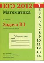 Shnol'_EGJe 2012. Matematika. Zadacha B1. Rabochaja tetrad'_2012