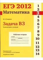 Smirnov_EGJe 2012. Matematika. Zadacha B3. Rabochaja tetrad'_2012