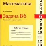 Смирнов В. А. ЕГЭ 2012. Математика. Задача В6. Планиметрия: углы и длины. Рабочая тетрадь