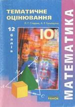 Stadnik_Galperina_Matem_Temat_ocenivanie_10kl_2004