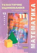 Stadnik_Galperina_Matem_Temat_ocenivanie_11kl_2004
