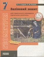 Stadnik_Roganin_Zalikov_zoshit_Geometroya_7