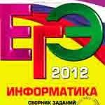 Зорина Е. М. ЕГЭ 2012. Информатика : сборник заданий