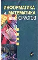 Andriashin_Informatika i matematika dlja juristov(2002)