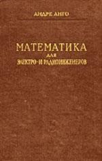 Ango_ Matematika dlja jelektro- i radioinzhenerov