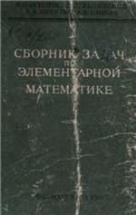 Antonov_Vigodskiy_Sbornik_zadach_po_element_Matem