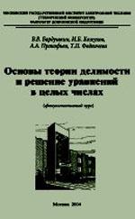 Bardushkin,Prokof'ev Osnovy teorii delimosti