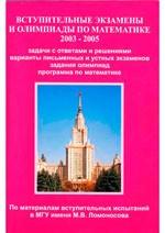 Begunec_Borodin_Zadachi_vstupitel'nyh_jekzamenov_i_olimpiad_Meh-matMGU 2003-2005