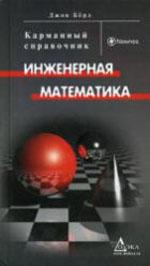 Berd_Inzhenernaja matematika. Karmannyj spravochnik