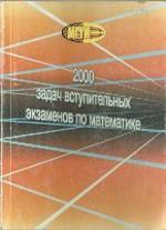 Bochkov_2000_zadach_vstup_ekzam