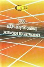 Bochkov_3000 zadach vstupitel'nyh jekzamenov po matematike