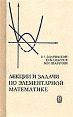 Boltjanskij_Lekcii i zadachi po jelementarnoj matematike