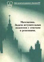 Borodin_Sergeev_Varianty vstupitel'nyh e'kzamenov po matematike v MGU_2001