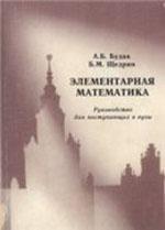 Budak_Jelementarnaja matematika_Rukovodstvo postupajuwih vuzy_2001