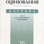 Будна О. С. Зовнішнє оцінювання (підготовка). Алгебра і початки аналізу. 10 клас: Тести для тематичного оцінювання