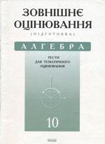 Budna_ZNO_pidgotovka_algebra_10