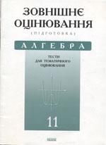 Budna_ZNO_pidgotovka_algebra_11