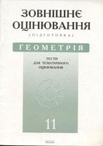 Budna_ZNO_pidgotovka_geometriya_11