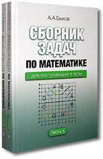 Bykov_Sbornik zadach po matematike dlja postupajuwih