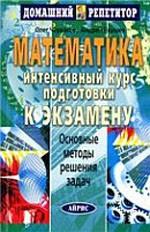 Cherkasov_Jakushev_Matematika_Intensivnyj kurs podgotovki k jekzamenu