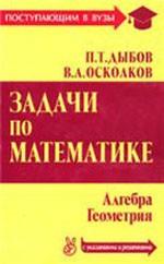 Dybov_Oskolkov_zadachi_po_matem