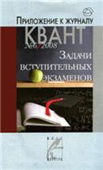 """Egorov_Tihomirova_Zadachi-vstupitelnyh-jekzamenov_Prilozhenie-k-Kvant-в""""–6-2008"""