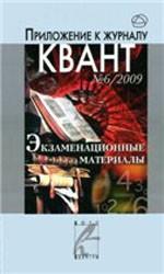 """Egorov_dorichenko_Jekzamenacionnye-materialy-po-matematike-i-fizike-prilozhenie-k-в""""–6-2009-Kvant"""