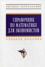 Ermakov_Spravochnik po matematike dlja jekonomistov