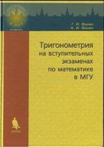 Falin_Trigonometriya_na_vstup_ekzam_MGU