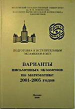 Fedotov_Hajlov Podgotovka k vstupitel'nym jekzamenam v MGU_Zadachi ustnogo jekzamena po matematike (2000)