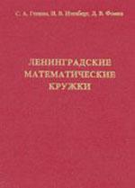 Genkin_Leningradskie matematicheskie kruzhki