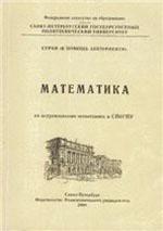 Gluhov_matematika_na_vstupitelnyh_ekzamenah_v_spbgpu