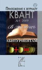 Golubev_V-pomow-abiturientam_Prilozhenie-k-zhurnalu-Kvant–1-2009