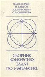 Govorov_Dybov-Sbornik_konkursnyh_zadach_po_matematike(1983)