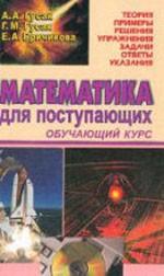 Gusak_Brichikova_Matematika dlja postupajuwih