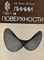 Gusak_Linii_i_poverhnosti(1985)